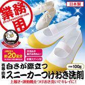 【AIMEDIA艾美迪雅】白運動鞋清潔劑 100g ◆86小舖 ◆