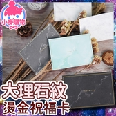 ✿現貨 快速出貨✿【小麥購物】大理石紋燙金祝福卡 情人節燙金卡片 賀卡 生日卡片【Y097】