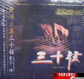 【停看聽音響唱片】【K2HD+HQCD】發燒至尊三十弦 / 宮下 伸