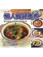 二手書博民逛書店《懶人餐健康煮-健康美味的31道懶人料理自由配》 R2Y ISBN:9867378156