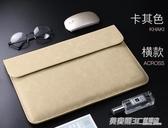 內膽包適用聯想惠普蘋果小米戴爾華為筆記本air13.3寸電腦包ATF  英賽爾3C