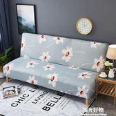 沙發罩簡約現代防滑彈力無扶手摺疊沙發床全包萬能套罩四季通用 一週年慶 全館免運特惠