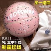 籃球7號成人5號小學生兒童6號粉色女生專用真皮藍球耐磨 YYJ【全館免運】