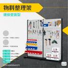 天鋼-KL-1413《物料整理架》連接壁面型-四片高 整理架 收納架 分類架 工具架 置物架 儲藏架
