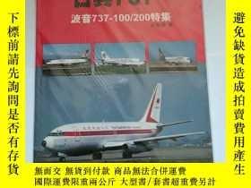 二手書博民逛書店Airway世界民航雜誌罕見古典737-100 200特集Y35