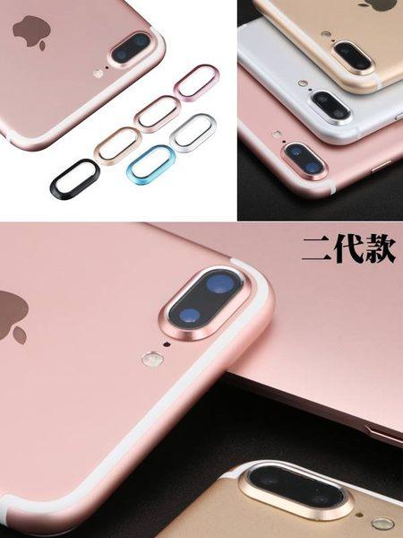 iPhone7 Plus iphone 7 二代款 保護 鋁合金 金屬 鏡頭圈 保護套 攝像頭 金屬圈 保護框 攝戒 防刮 BOXOPEN
