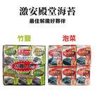 韓國 激安殿堂 竹鹽海苔 / 泡菜海苔 (12包/袋)◎花町愛漂亮◎TC
