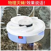 滅蒼蠅神器家用滅蠅燈捕蠅器抓捉蠅機餐廳飯店全自動捕蠅機掃光     秘密盒子