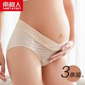 孕婦內褲低腰純棉襠女透氣懷孕期不抗菌內衣短褲4-7個月2-6  米菲良品
