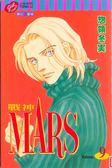 (二手書)MARS戰神(9)