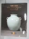 【書寶二手書T5/收藏_E11】誠軒2019春季拍賣會_瓷器工藝品