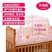 嬰兒床蚊帳帶支架可折疊有底寶寶小孩蒙古包紋賬罩兒童小床公主粉color shop igo