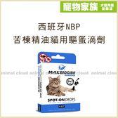 寵物家族-【活動促銷209元】西班牙NBP苦楝精油貓用驅蚤滴劑(5劑入)