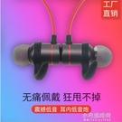 耳機 磁吸運動藍芽耳機無線耳塞式跑步雙耳立體聲跨境耳頸掛脖耳麥  【快速出貨】
