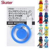 Skater 不鏽鋼直飲保溫水壺 470ml 替換墊圈 SDC4/SKDC4 墊片 5982