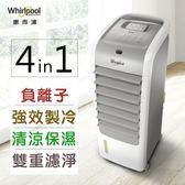 【惠而浦】4in1負離子健康水冷扇 AC2810