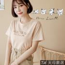 【天母嚴選】療癒系呆萌法鬥圖印短袖T恤(共二色)