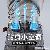 戶外腰小型風扇usb無線便攜式小風扇迷你懶人隨身脖可充電多功能腰電風扇 青木鋪子