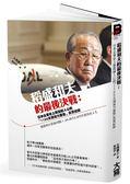 (二手書)稻盛和夫的最後決戰:日本企業史上最震撼人心的「1155天領導力重整」真實..