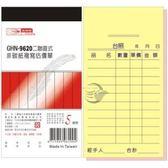 【金玉堂文具】光華牌 二聯直式估價單 GHN-9620  20本/盒