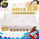 現貨!Royal Latex 100%泰國乳膠枕 附枕套 枕頭 SGS認證 彈力 止鼾 記憶枕 助眠 護頸 抗菌防螨 #捕夢網