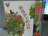 【書寶二手書T2/少年童書_RDP】悅讀台灣_共8本合售_發現春天的山林_土地和太陽的孩子等