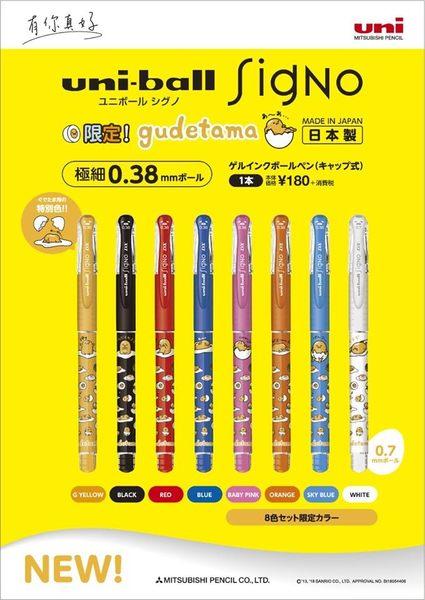 三菱uni X 蛋黃哥 Gudetama uni-ball Signo 蛋黃哥限定款0.38鋼珠筆 UM-181GU