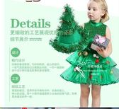 聖誕節兒童演出服裝表演衣服飾女童綠色精靈仙子聖誕樹服裝聖誕裙  印象家品旗艦店