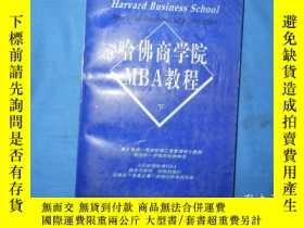 二手書博民逛書店罕見哈弗商學院MBA教程(下)Y279384 聖丁 經濟日報出版