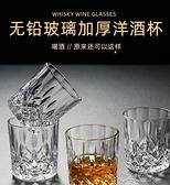 家用玻璃杯套裝網紅啤酒杯水杯果汁杯茶杯洋酒杯喝酒紅酒杯 【快速出貨】