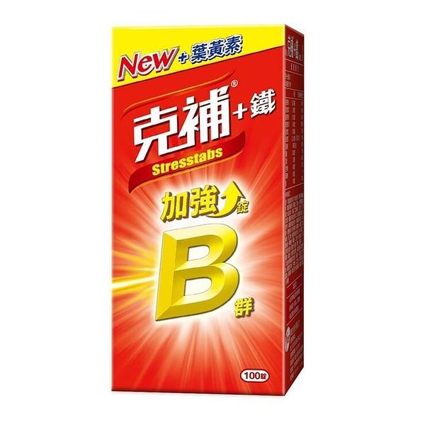 克補 +鐵膜衣錠 100錠 new+葉黃素【德芳保健藥妝】(裸瓶)