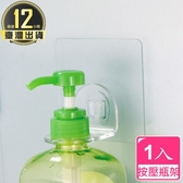 【GREEN BELL綠貝】EASY-HANG透明無痕掛勾-沐浴乳架/按壓瓶 掛勾 無痕掛勾 浴室掛勾