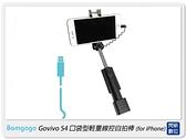 Bomgogo Govivo S4 口袋型輕量線控自拍棒(for iphone) (SL007,公司貨)