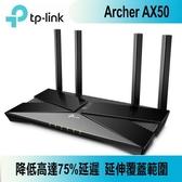 TP-LINK Archer AX50(US) AX3000 雙頻 Gigabit Wi-Fi 6 路由器【原價3999↘現省999】