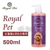 PetLand寵物樂園《Royal Pet 皇家寵物》天然草本精華沐浴乳-紅貴賓&深色毛專用洗毛精 500ml