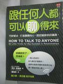 【書寶二手書T9/溝通_LGQ】跟任何人都可以聊得來_萊拉‧朗德絲