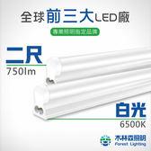 【木林森 Forest Lighting】T5 9W LED 二尺層板燈(白光)