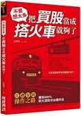 不要想太多,把買股當成搭火車就夠了:江禮安的操作之路,獲利300%的大波段月台操