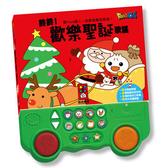 【風車圖書】鈴鈴!歡樂聖誕歌謠 10155941