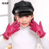 冬天韓版兒童皮手套秋女童可愛學生保暖加絨加厚羊皮五指真皮 町目家