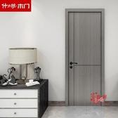 木門 現代簡約室內門實木復合免漆門房間門臥室門定製套裝門T 2色