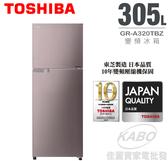 【佳麗寶】-留言享加碼折扣(TOSHIBA)無邊框雙門變頻電冰箱-305L【GR-A320TBZ】