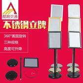 立牌不銹鋼A4指示牌a3立式升降廣告牌酒店導向牌水牌海報展示支架