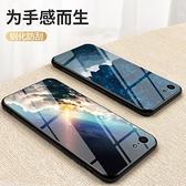 iPhone 8 7 6 6S Plus SE 2020 星空銀河 玻璃殼 全包 手機殼 軟邊框 防摔殼 高顏值