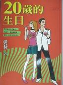 【書寶二手書T6/一般小說_NHD】二十歲的生日_愛林