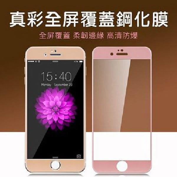 【TG】絲印大邊玫瑰金土豪金 鋼化膜 前膜 iphone6 plus 鋼化膜 iphone 6s plus  鋼化膜 iphone 6s 保護貼