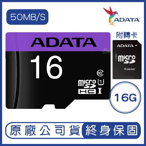 威剛 ADATA MicroSD UHS-I U1 C10 16G 記憶卡 附轉卡