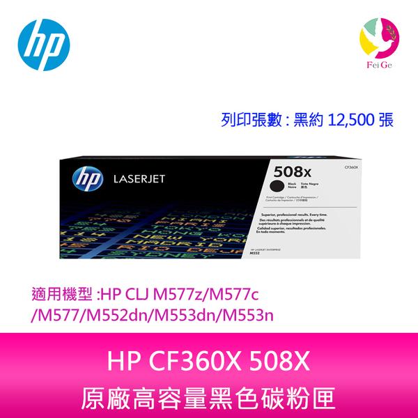 HP CF360X 508X原廠高容量黑色碳粉匣適用機型:HP CLJ M577z/M577c/M577/M552dn/M553dn/M553n