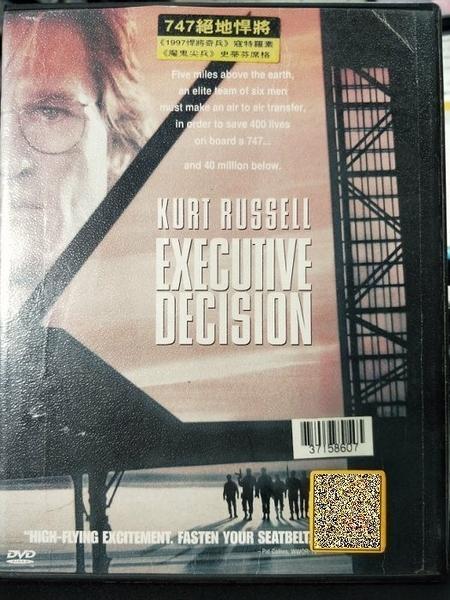 挖寶二手片-Q38-008-正版DVD-電影【747絕地悍將】-天龍戰警-史帝芬席格 寇特羅素 荷莉貝瑞(直購價)