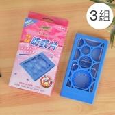 【鱷魚必安住】門窗庭園防蚊片精品型(單片裝) / 3組
